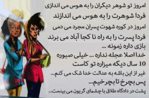 Hejab and Divorce