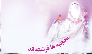 Hijab is for angels