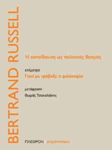 ex-mikrokosmos-russell
