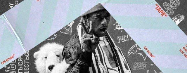 Lil Uzi Vert's 'Luv Is Rage 2'