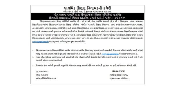 Online Badli Camp Application
