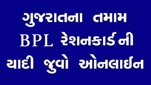 Grampanchayat New BPL List