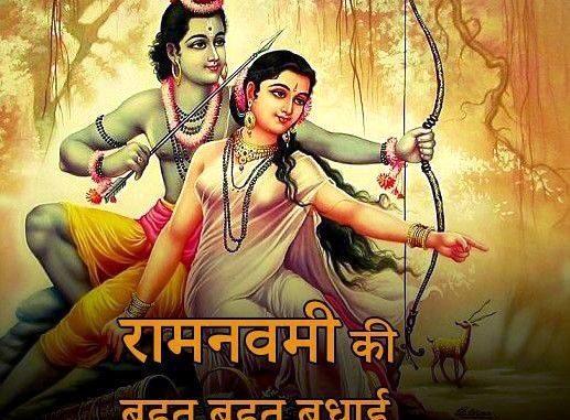 Sri Ram Navami 2020 Facebook Whatsapp Status Photo In Hindi