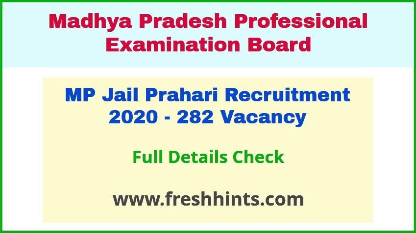 Madhya Pradesh Jail Prahari Bharti 2020