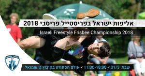 Israeli Freestyle Championships 2018