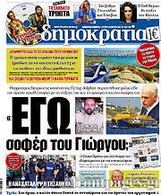 Εφημερίδα Δημοκρατία