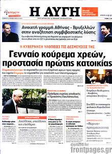 Εφημερίδα Αυγή -
