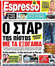 Εφημερίδα Espresso -
