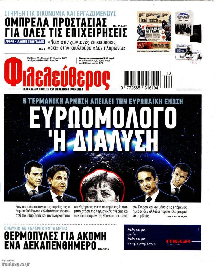 Εφημερίδα Φιλελεύθερος - 28/3/2020