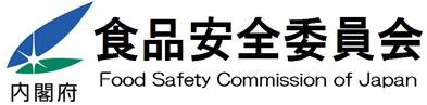 ホーム | 食品安全委員会 - 食の安全、を科学する