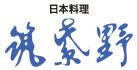 chikushino-logo