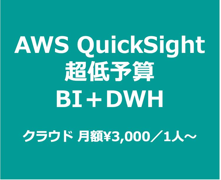 BIビジネス・インテリジェンスシステム(QuickSight)とDWHデータウェアハウス(RedShift)