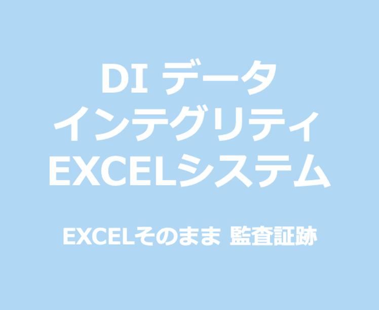 Data Integrity GxP CSV対応|Excelソリューション|dbSheetClient