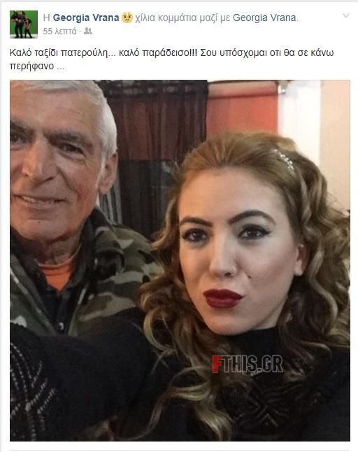 πέθανε ο πατέρας της Γεωργίας Βρανά