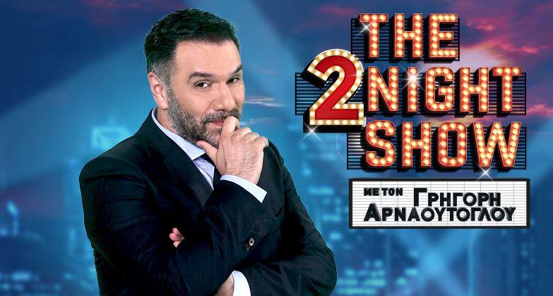 The 2Night Show με τον  Γρηγόρη Αρναούτογλου