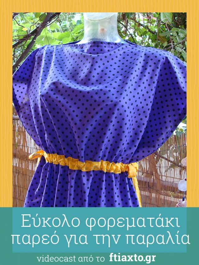 Εύκολο φορεματάκι παρεό για την παραλία