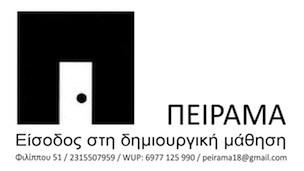 peirama_logo