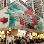 Beautiful and Graffiti Murals by Peeta-6