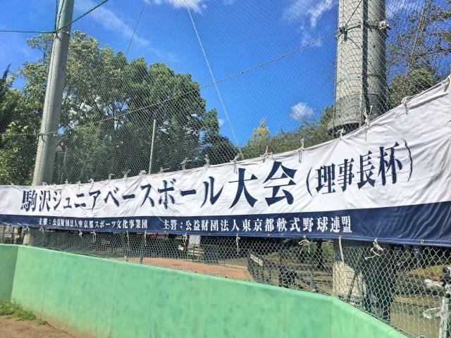 駒沢ジュニアベースボール大会