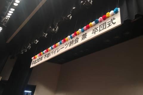 納会&卒団式