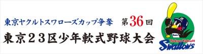 02_東京の少年野球情報