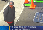 ID #21-450 Alleged robbery suspect Credit NYPD Crimestoppers