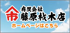 藤原材木店ホームページ