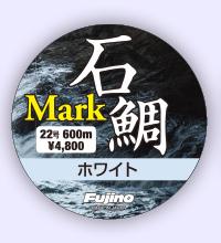 マーク石鯛ホワイト