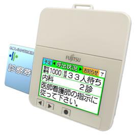 Fujitsu and Sapporo Shirakaba-dai Hospital are testing a new epaper based patient tagging system e-Reading Hardware