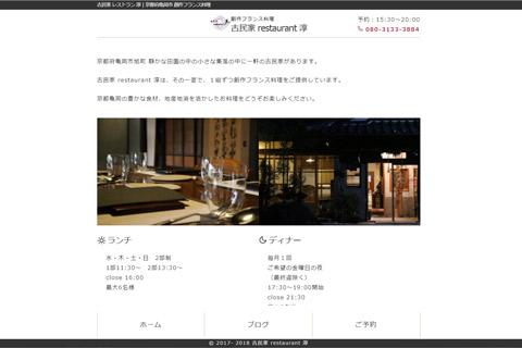 RESTAURANT 淳 webサイトイメージ