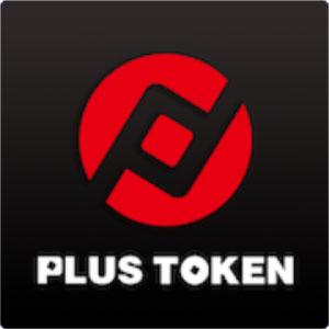 登録月額無料‼️AI自動売買アービトラージ(月利10%、年利120%)【PlusToken】プラストークン