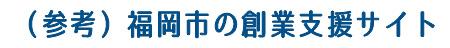 (参考)福岡市の創業支援サイト