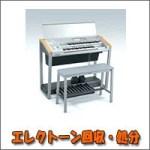 福岡で激安エレクトーン・ピアノ回収・処分