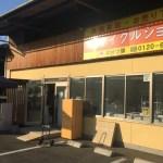 リサイクルショップ 福岡片付け隊 冷蔵庫回収・買取