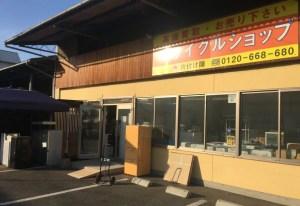 リサイクルショップ 福岡片付け隊 0120-668-680