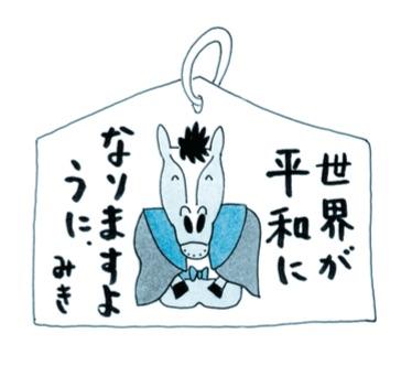 hatsumode_ema