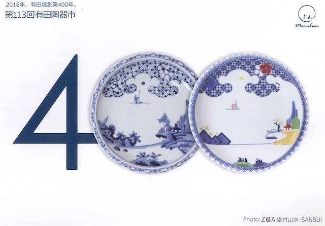 arita ceramic fair