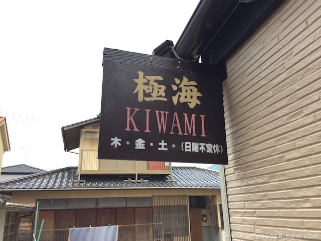 kiwami fish burger jun 2016  003