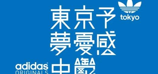 4/24から!東京・原宿に旗艦店「アディダス オリジナルス フラッグシップ ストア トウキョウ (adidas Originals Flagship Store Tokyo)」がオープン!記念に「ゼットエックス フラックス トウキョウ (ZX Flux Tokyo)」がリリース!