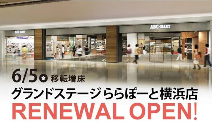 【明日6/5オープン】ABC-MART グランドステージがららぽーと横浜にリニューアルオープン!