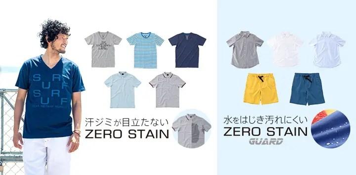 梅雨時期最強!汗染みが目立たない & 水を弾く「ゼロ ステイン (ZERO STAIN)」が発売!