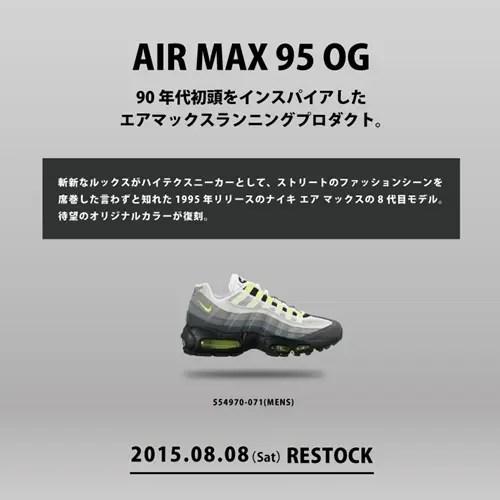 【リストック】ABC-MARTで8/8からナイキ エア マックス 95 OG イエローグラデーションが再発売! (NIKE AIR MAX 95 OG NEON YELLOW GRADATION) [554970-071]