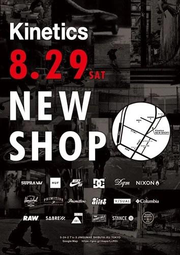 8/29からKineticsの新店が原宿にオープン!記念としてDQM、RAWとの限定TEE、NIKEが発売!(キネティクス)