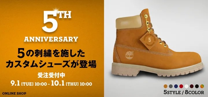 Timberland Online Shop 5周年企画!「5」の刺繍を施したカスタムシューズが登場!(ティンバーランド)