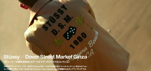 11/6展開!DSM × STÜSSY 35周年記念3ワールドツアーのファイナルコレクション!(ステューシー ドーバーストリートマーケット)