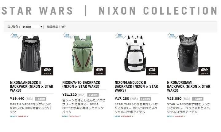 NIXON × STAR WARSコレクション!キャラクターをイメージしたバックパックが発売!(ニクソン スターウォーズ BACKPACK)