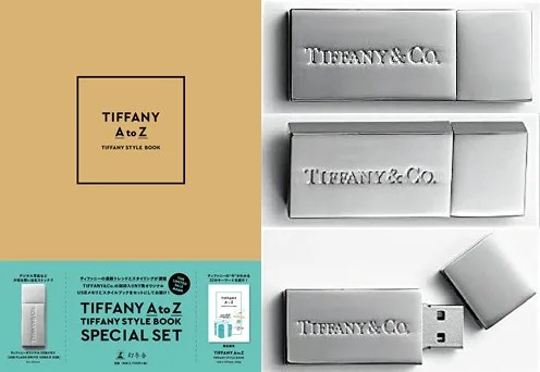 12/17発売!ティファニーのUSBメモリ付きスタイルブック「TIFFANY AtoZ TIFFANY STYLE BOOK スペシャルセット」