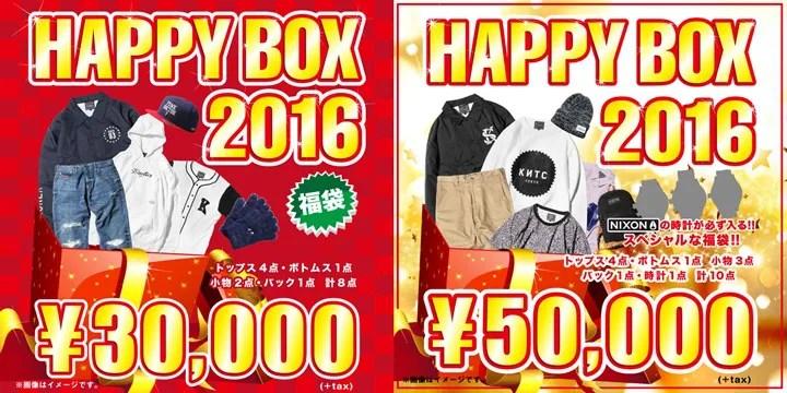 キネティクス 2016年 福袋が予約開始スタート! (kinetics Happy Bag)