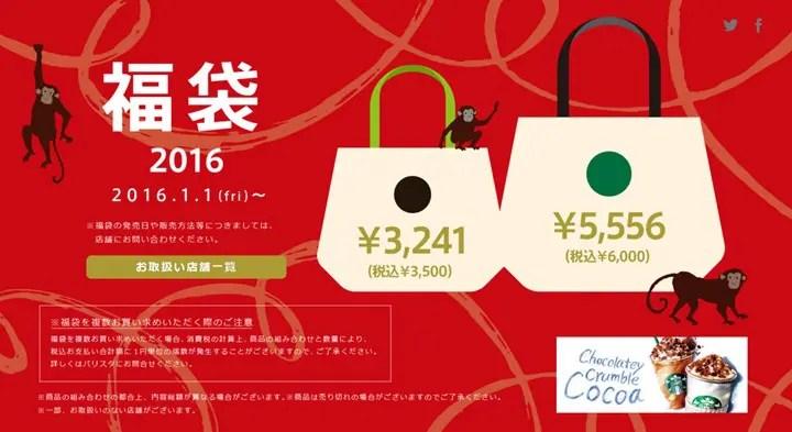 スターバックス 2016年 福袋が1/1から全国で一斉に発売! (STARBUCKS HAPPY BOX)