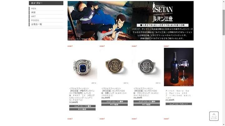 伊勢丹 × ルパン三世がコラボ!1/27から期間限定で発売! (Isetan lupin 3rd)